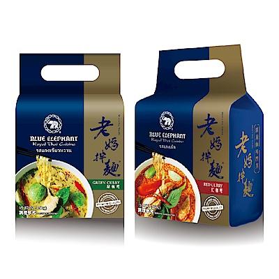 老媽拌麵 藍象聯名系列 泰式紅/綠咖哩 (3包/袋)