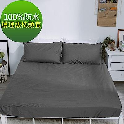 eyah 宜雅 台灣製專業護理級完全防水雙面枕頭套2入組 深褐灰