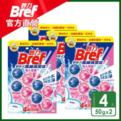 Bref 妙力 懸掛式馬桶清潔球_怡人花香(50g x 2) x 4組