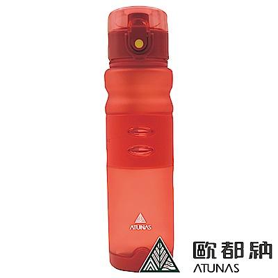 【ATUNAS 歐都納 】運動玩色水壺600ML(A-K1802 紅/環保水瓶/抗摔防漏)