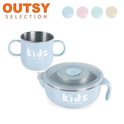 【OUTSY嚴選】純鈦兒童學習杯注水碗組(雙層) 顏色隨機