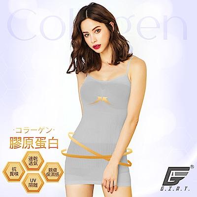 GIAT200D膠原蛋白親膚美體內搭塑衣(細肩款-淺灰)