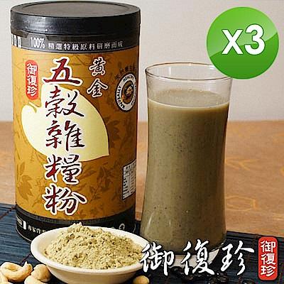 御復珍 黃金五穀雜糧粉3罐組-無糖(500g)