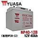 【YUASA】湯淺NP40-12B鉛酸電池12V40Ah 通信系統 POS系統機器 UPS不斷電系統測定機器 product thumbnail 1