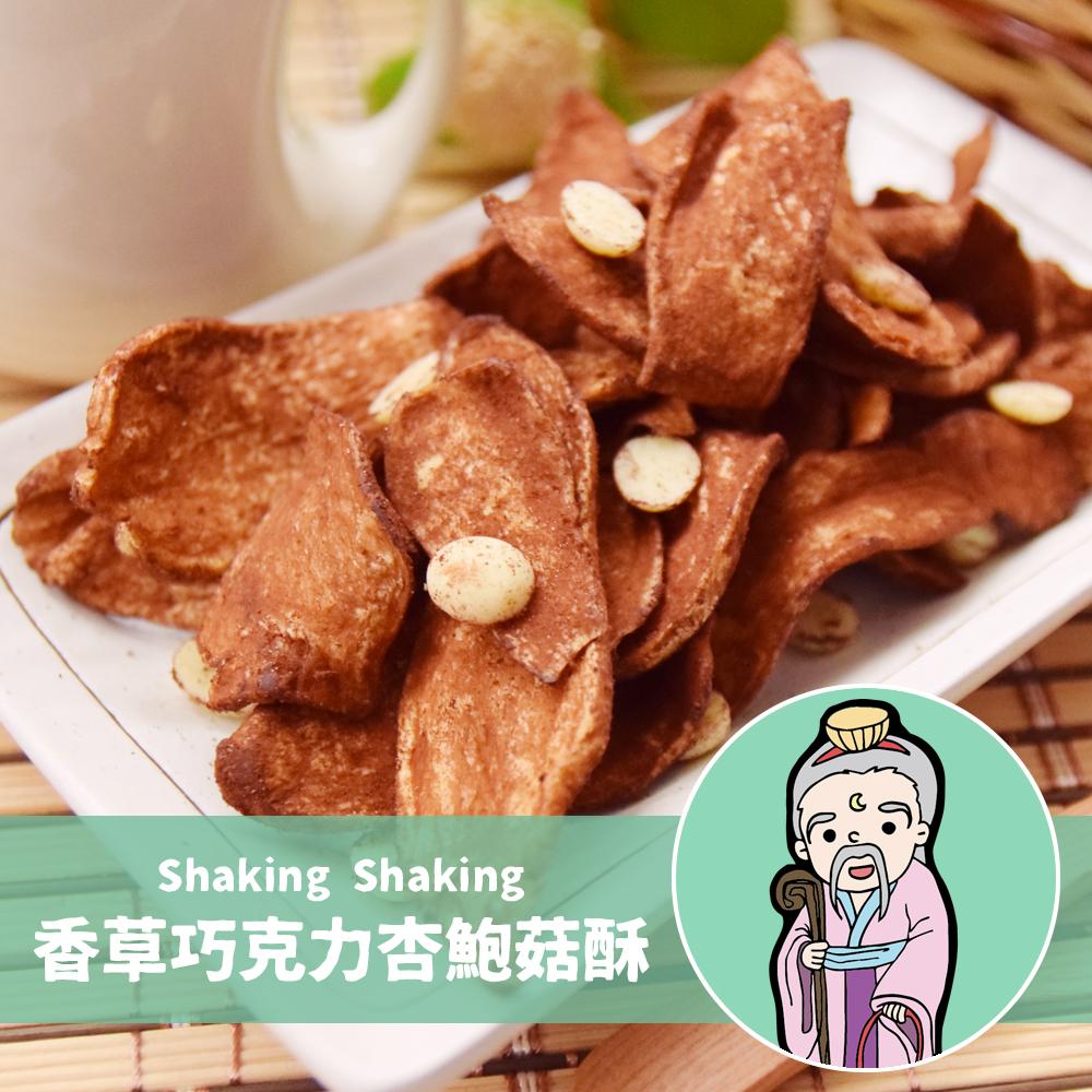 搖搖菇‧香草巧克力杏鮑菇酥(70g/包,共兩包)