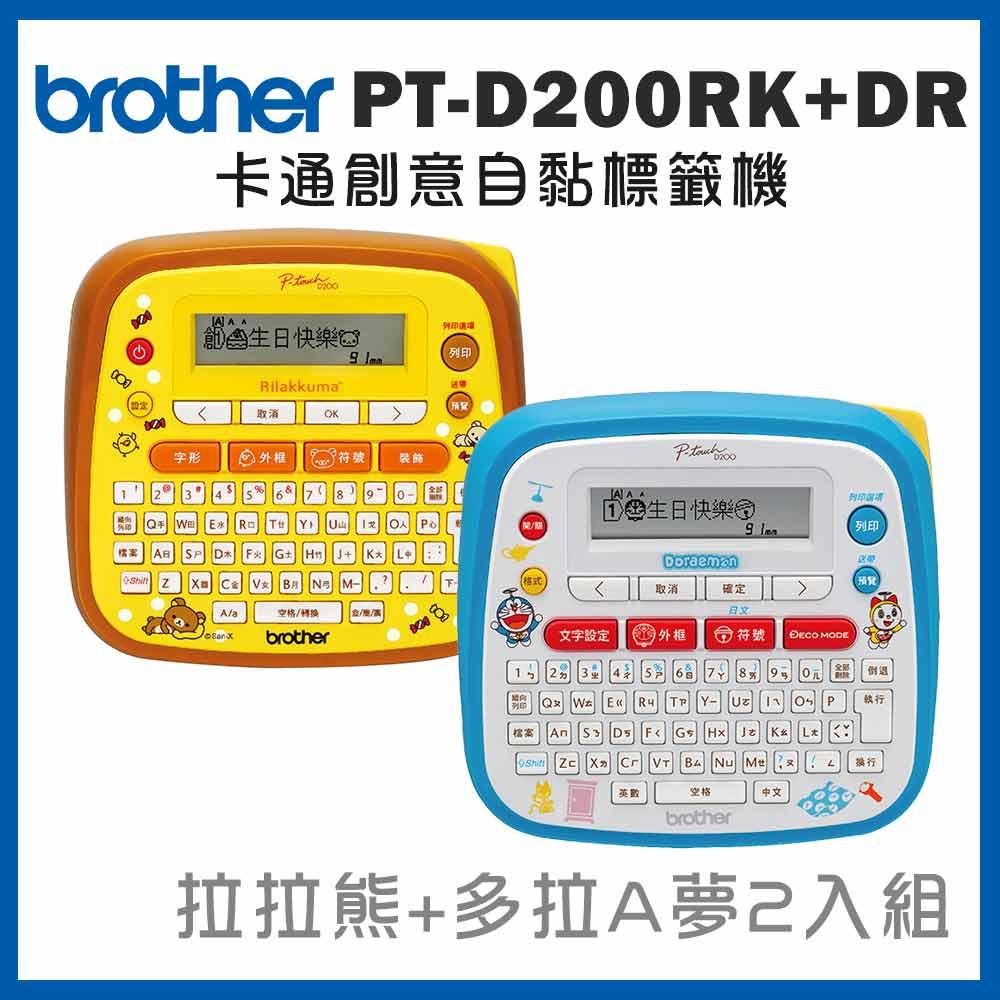 Brother 護貝標籤機 PT-D200RK+PT-D200DR超值組