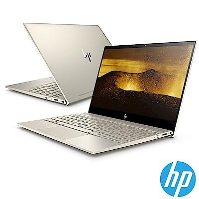 HP ENVY 13吋輕薄筆電旗艦款-金(i5-8265U/256G SSD/8G)