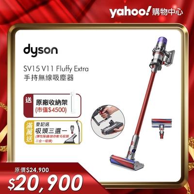 Dyson V11 SV15 Fluffy Extra 60分鐘強勁吸力無線吸塵器-旗艦版(可換電池)