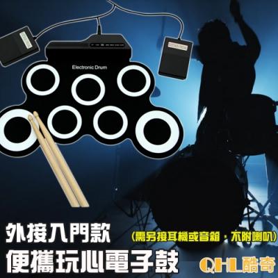 [時時樂限定QHL酷奇-外接入門款便攜玩心電子鼓