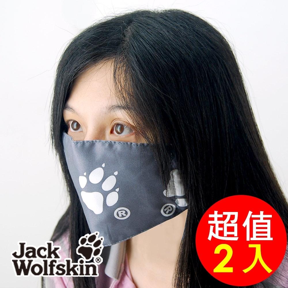 時時樂限定 Jack Wolfskin 銀離子抗菌鋪棉口罩2入組