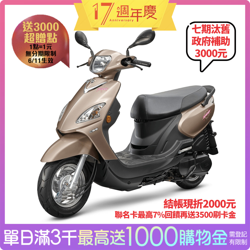 SYM三陽機車 WOO 115 【七期】CBS鼓煞 2021新車