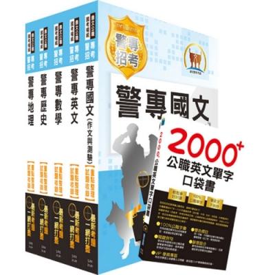 2021年第40期警專考試【最新版本】(乙組─行政警察科)套書(贈英文單字書、題庫網帳號、雲端課程)