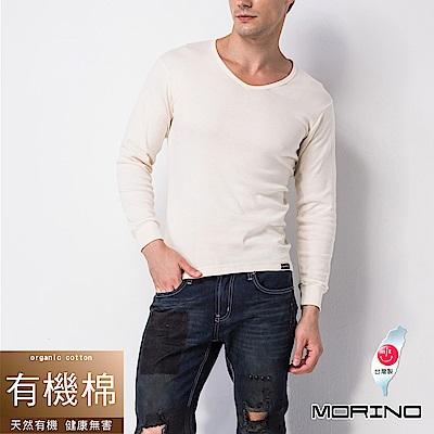 男內衣 有機棉 長袖V領內衣  MORINO
