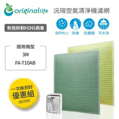 Original Life 一次換到好 可水洗清淨機濾網 2入組 適用:3M FA-T10AB