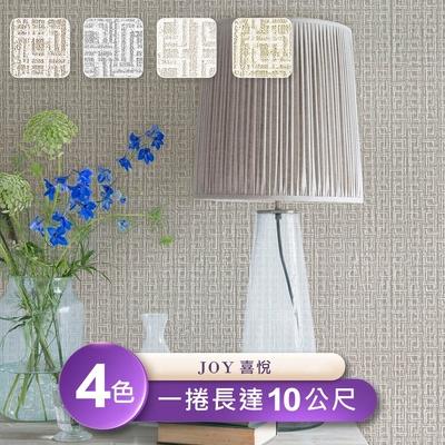 【JOY喜悅】台製環保無毒防燃耐熱53X1000cm歐式立體浮雕壁紙/壁貼3捲