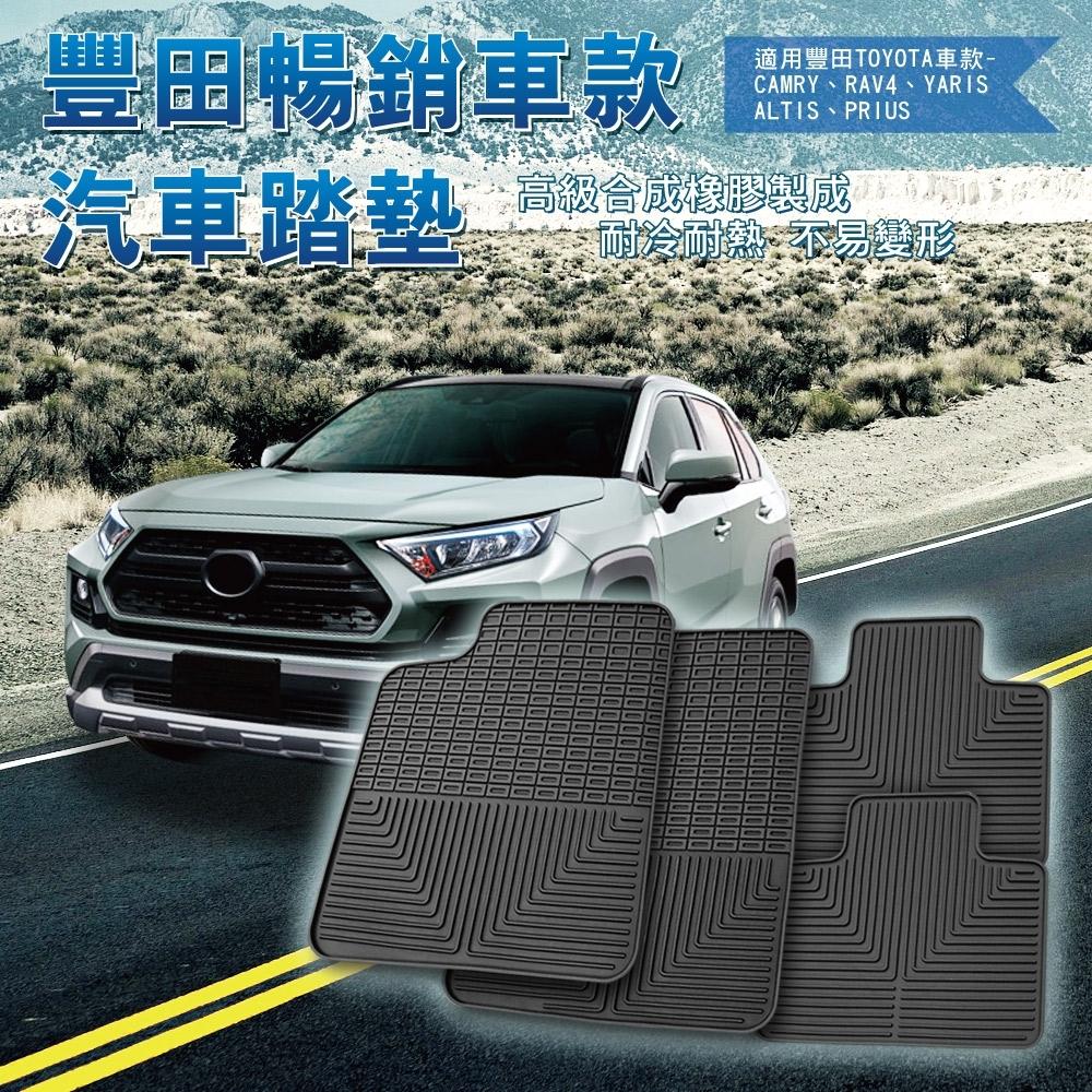 PackyPoda 豐田暢銷車款汽車踏墊 (全車份)