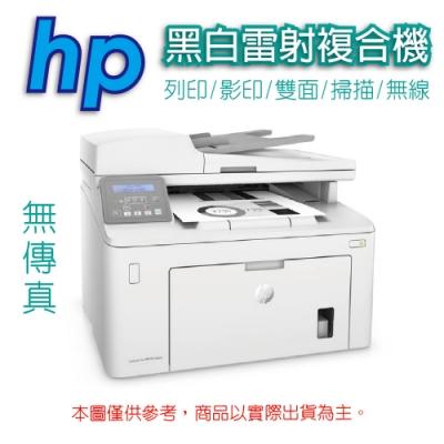 HP LaserJet Pro MFP M148dw 無線黑白雷射雙面事務機 (無傳真)