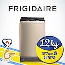 Frigidaire富及第 12kg 超窄身洗衣機 美型金色 福利品