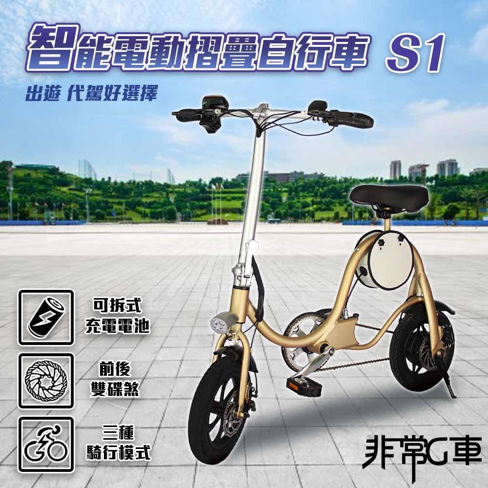 【非常G車】S1 12吋鋁合金 智能電動輔助折疊車 電動折疊自行車 36V 7.8AH