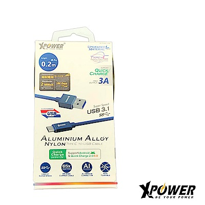 XPOWER 0.2m 鋁合金尼龍 Type-C to USB 充電傳輸線-深藍