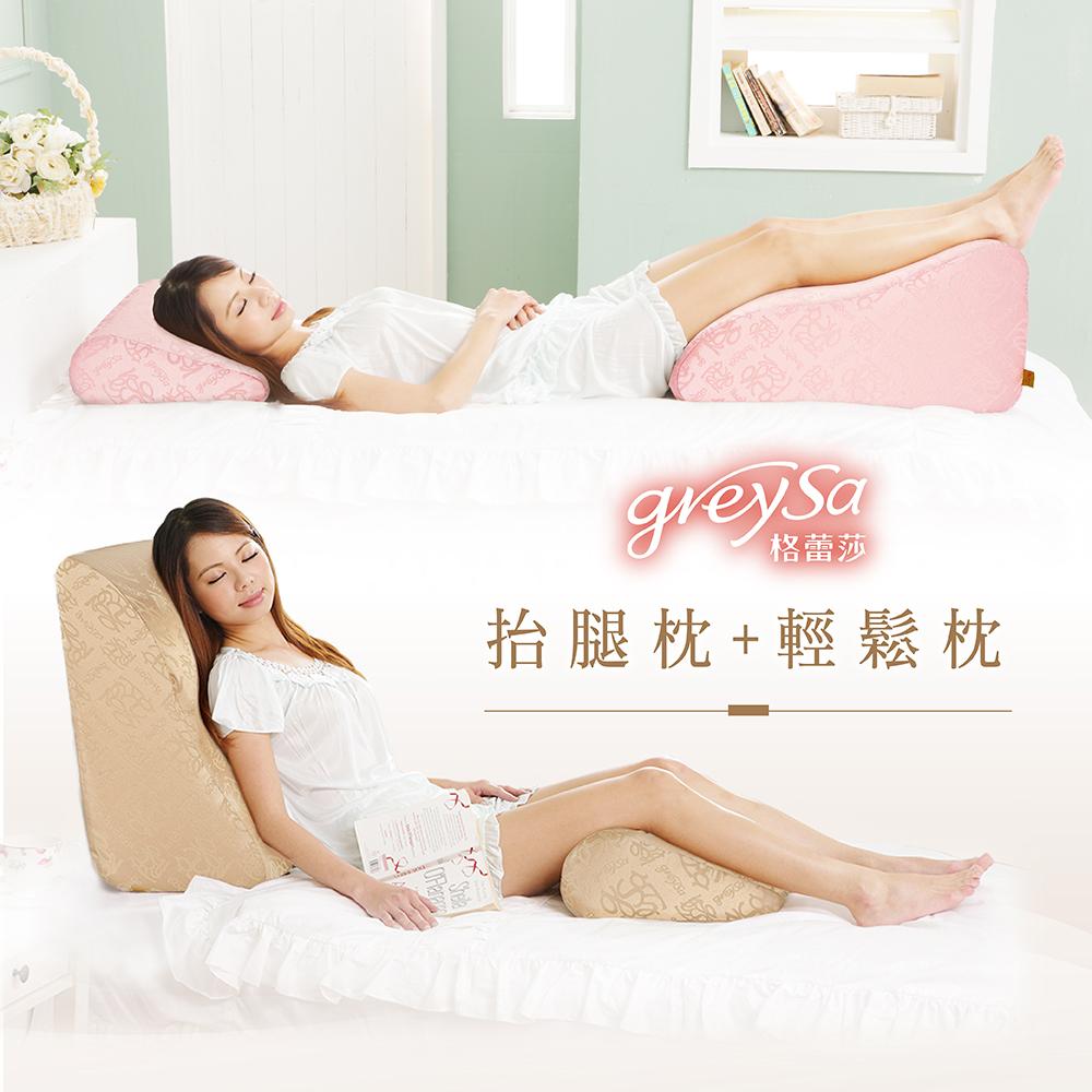 GreySa格蕾莎 抬腿枕+輕鬆枕-四色任選