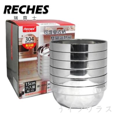 RECHES 瑞齊士雙層隔熱碗15cm-6入