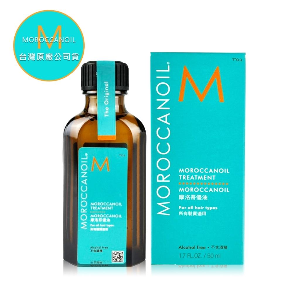 MOROCCANOIL 摩洛哥優油50ml 台灣原廠公司貨