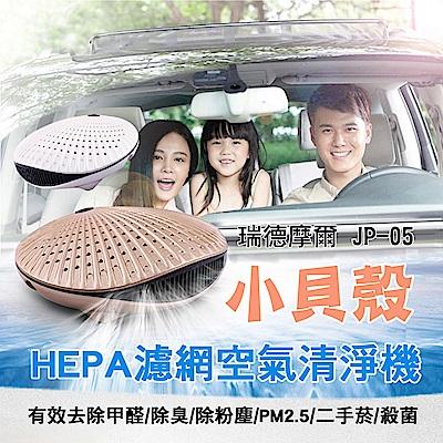 【瑞德摩爾】小貝殼 JP-05 HEPA車用空氣清淨機 (可更換濾網)