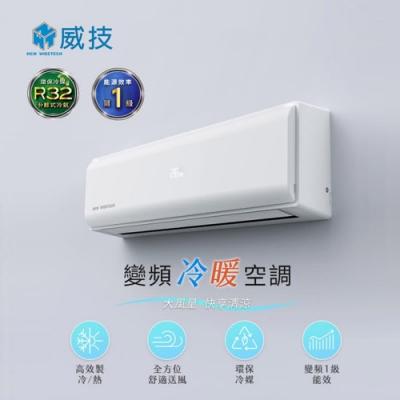 威技 4-6坪 1級變頻冷暖冷氣 NWU-28VRCH R32冷媒