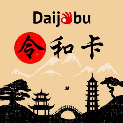 【Daijobu令和卡】日本原生卡 10天高速流量上網