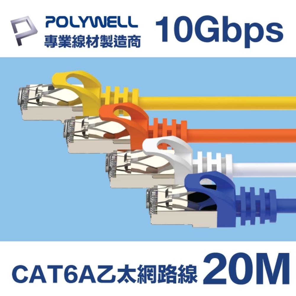 POLYWELL CAT6A 超高速乙太網路線 S/FTP 10Gbps 20M
