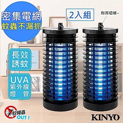 (2入組)【KINYO】6W電擊式無死角UVA燈管捕蚊燈(KL-7061)吊環設計