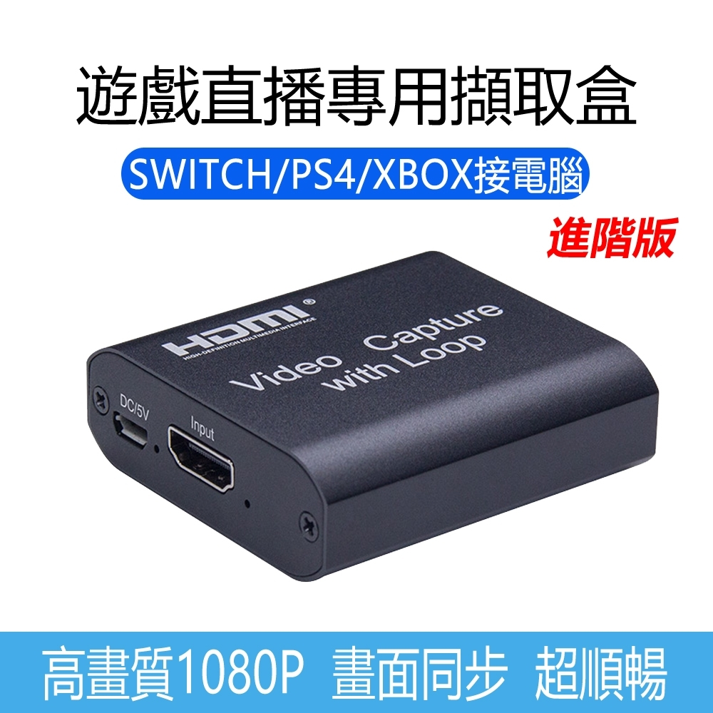 遊戲直播專用HDMI影音擷取卡擷取盒(HDMI輸出進階版)