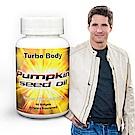 Turbo Body 天然南瓜籽油 (60顆/瓶)-即期良品2019/01/31