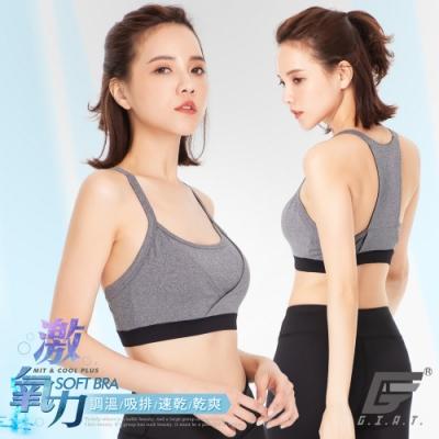 GIAT台灣製激氧力美型吸排運動BRA