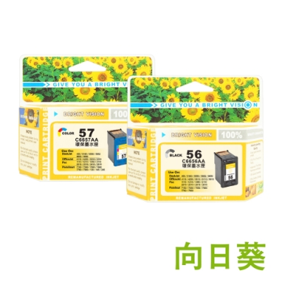 向日葵 for HP <b>1</b>黑1彩 NO.56+NO.57 環保墨水匣 /適用 HP Deskjet 450/5160/5550/5650/5652/9650/OfficeJet 4110/4225