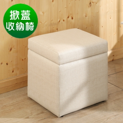 BuyJM歐尼爾收納掀蓋椅/沙發凳(44x33公分)