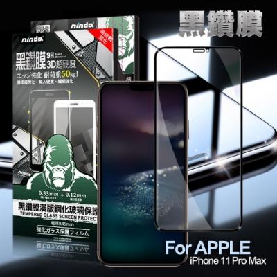 NISDA for iPhone11 Pro Max 3D滿版超硬度黑鑽膜玻璃