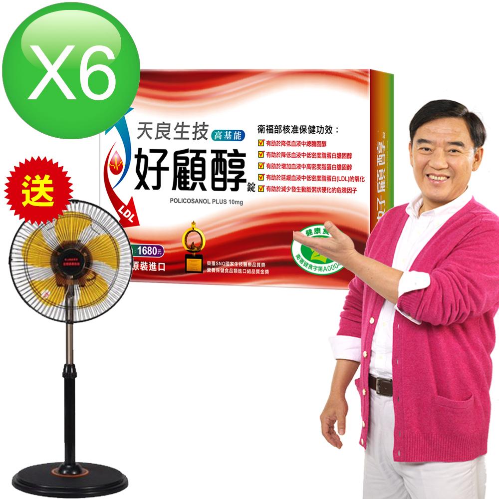 即期品天良生技李立群推薦 好顧醇錠(15粒x6盒)贈12吋360度導流板電扇
