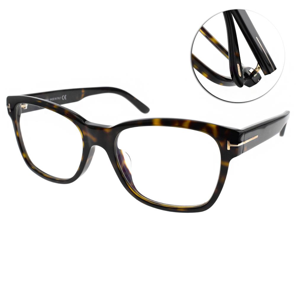 TOM FORD眼鏡 時尚大框/琥珀 #TF5535DB 052