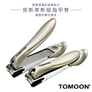 TOMOON 德國奔月-超省力防飛濺頂級指甲剪/指甲刀 (TM-NC02L)
