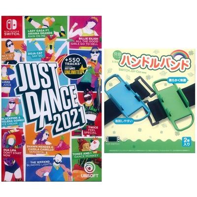 舞力全開 2021 Just Dance 2021 + 良值藍綠腕帶一組二入- NS Switch 中英文亞版(英文封面)