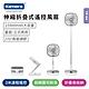 Kamera TP-04 可攜收納式 伸縮折疊式遙控風扇 product thumbnail 1