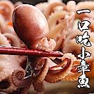 (團購組) 海鮮王 一口吃小章魚 10包組( 300g±5%/包 )