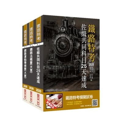 2020年鐵路特考佐級[場站調車]速成套書 (S123R19-1)