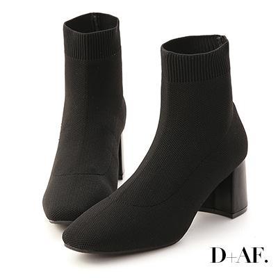 D+AF 唯美氣質.彈力針織方頭中跟襪靴*黑
