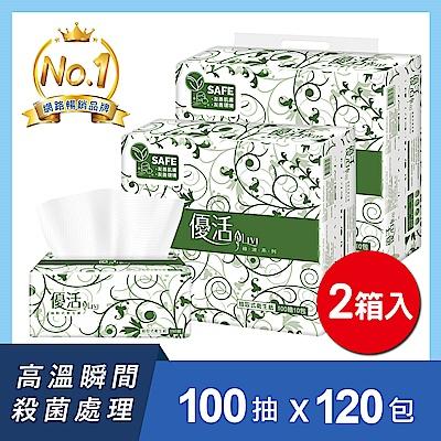 (買一箱送一箱)Livi優活抽取式衛生紙(100抽x60包/箱)