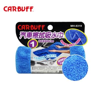CARBUFF 車痴汽車擦拭吸水巾-30x60CM