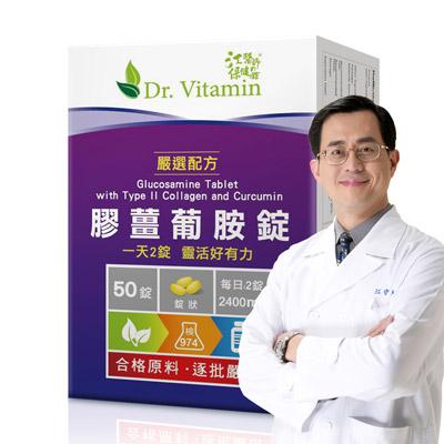 江醫師健康鋪子 Dr. Vitamin膠薑葡胺錠1盒(50粒/盒)