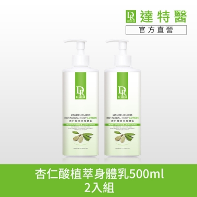 Dr.Hsieh 杏仁酸植萃身體乳500ml 2入組